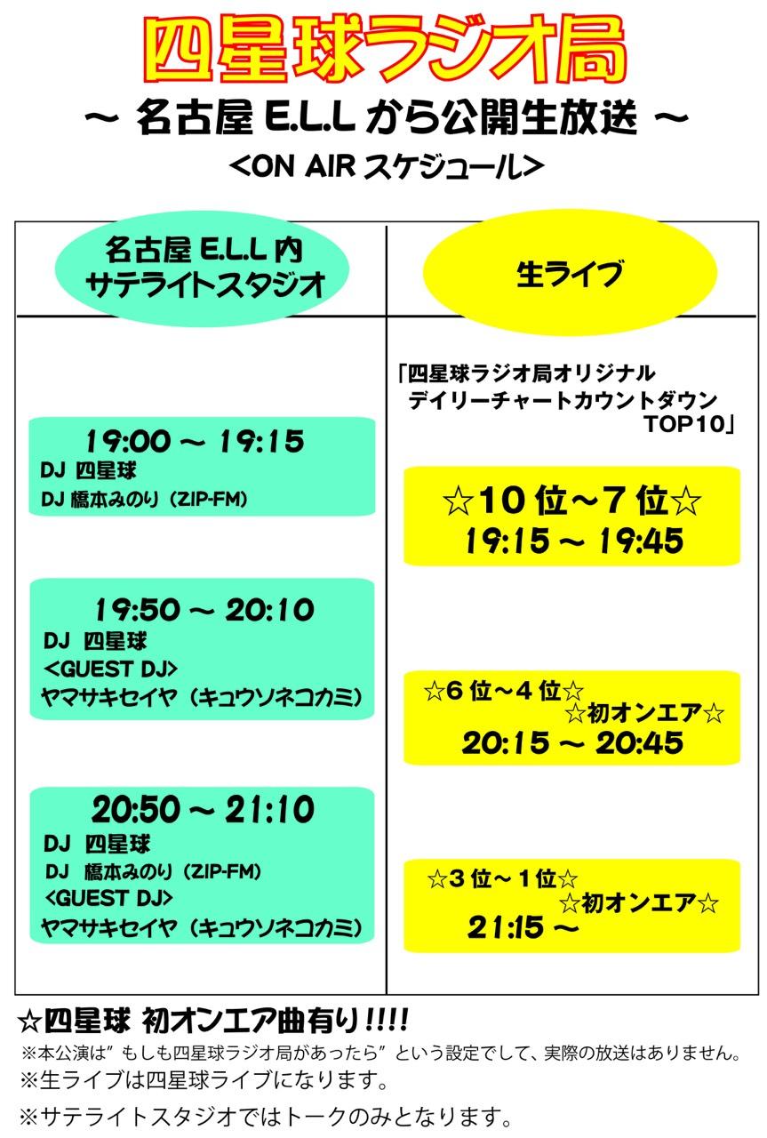 radio_nagoya_2015