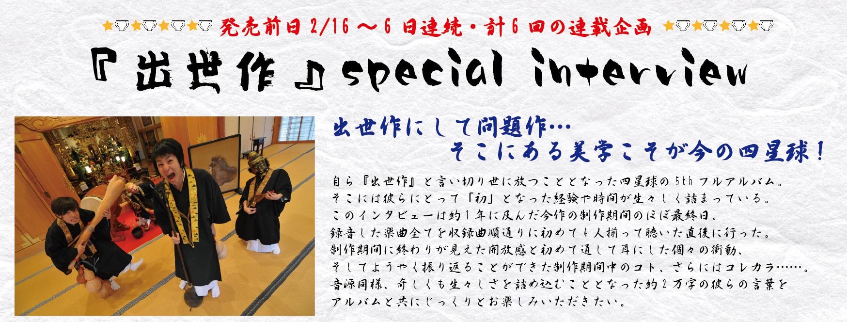☆5thフルアルバム『出世作』 spe...