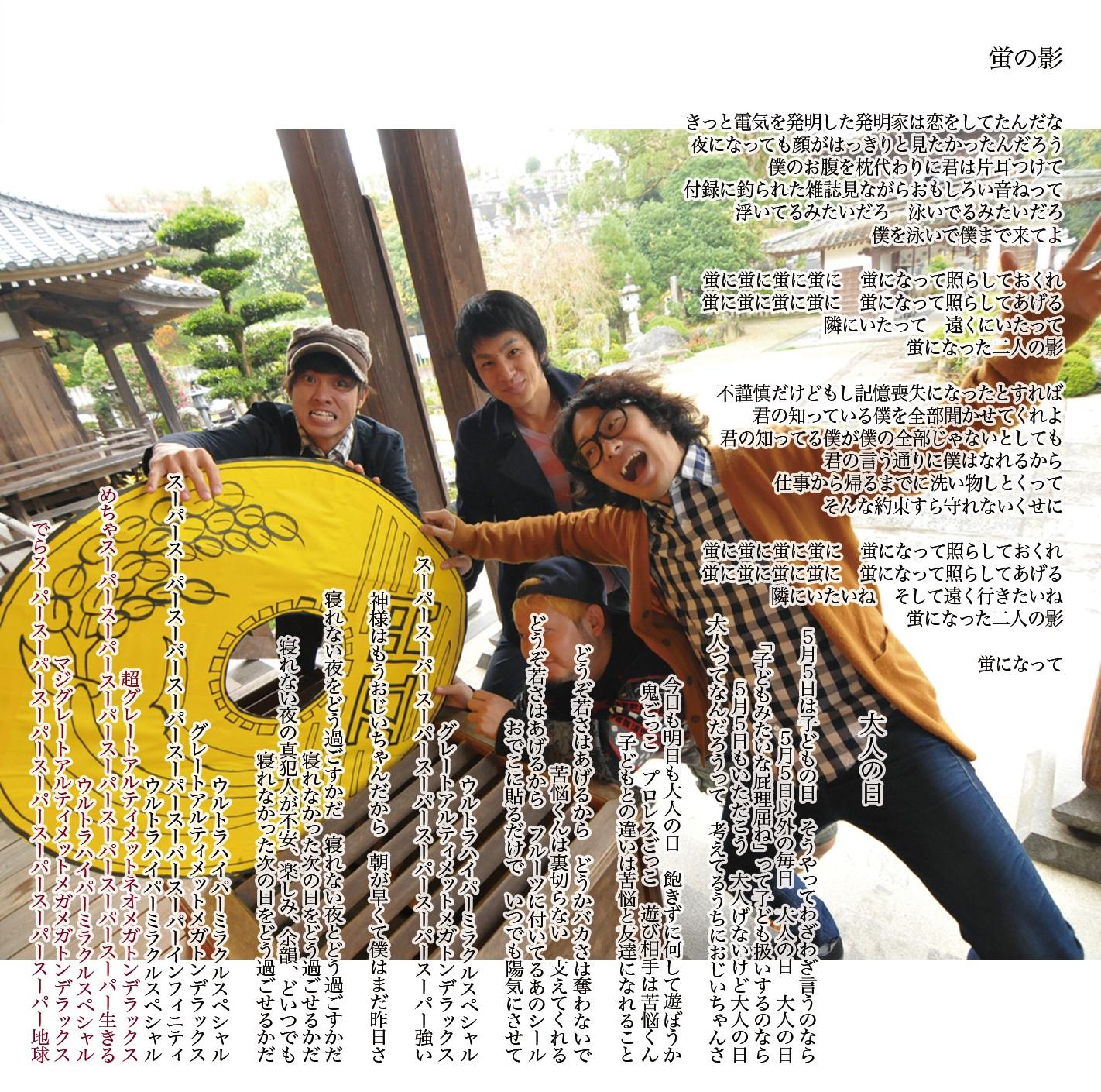 ☆5thフルアルバム『出世作』|20...