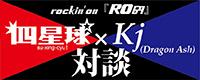 kj_talk_banner