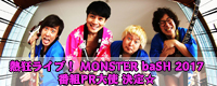 熱狂ライブ! MONSTER baSH 2017 番組PR大使